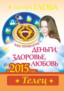 Глоба Т.М. - Как привлечь деньги, здоровье и любовь в 2015 году.ТЕЛЕЦ обложка книги