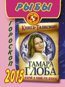 Глоба Т.М. - РЫБЫ. Гороскоп 2015 обложка книги