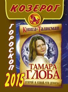 Глоба Т.М. - КОЗЕРОГ. Гороскоп 2015 обложка книги