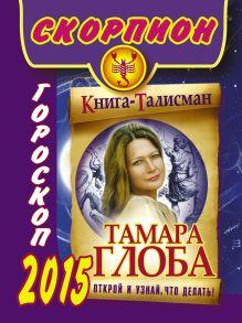 Глоба Т.М. - СКОРПИОН. Гороскоп 2015 обложка книги