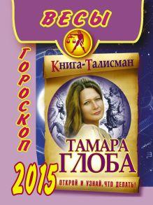Глоба Т.М. - ВЕСЫ. Гороскоп 2015 обложка книги