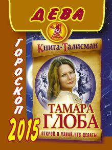 Глоба Т.М. - ДЕВА. Гороскоп 2015 обложка книги