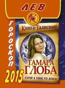 Глоба Т.М. - ЛЕВ. Гороскоп 2015 обложка книги