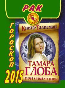 Глоба Т.М. - РАК. Гороскоп 2015 обложка книги