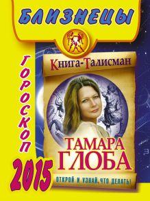 Глоба Т.М. - БЛИЗНЕЦЫ. Гороскоп 2015 обложка книги
