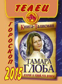 Глоба Т.М. - ТЕЛЕЦ. Гороскоп 2015 обложка книги
