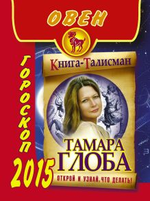 Глоба Т.М. - ОВЕН. Гороскоп 2015 обложка книги