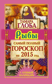 Глоба Т.М. - Рыбы. Самый полный гороскоп на 2015 год обложка книги