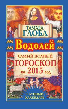 Глоба Т.М. - Водолей. Самый полный гороскоп на 2015 год обложка книги