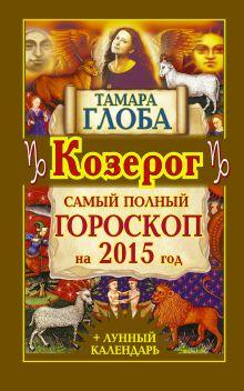 Глоба Т.М. - Козерг. Самый полный гороскоп на 2015 год обложка книги