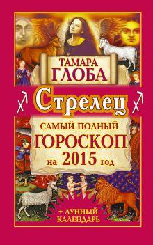 Глоба Т.М. - Стрелец. Самый полный гороскоп на 2015 год обложка книги