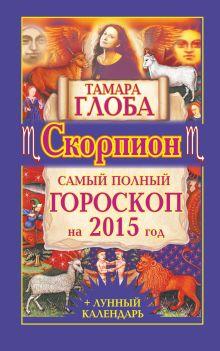 Глоба Т.М. - Скорпион. Самый полный гороскоп на 2015 год обложка книги
