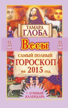 Глоба Т.М. - Весы. Самый полный гороскоп на 2015 год обложка книги
