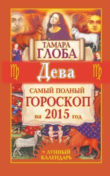 Глоба Т.М. - Дева. Самый полный гороскоп на 2015 год обложка книги