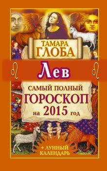 Глоба Т.М. - Лев. Самый полный гороскоп на 2015 год обложка книги