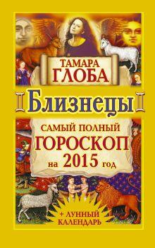Глоба Т.М. - Близнецы. Самый полный гороскоп на 2015 год обложка книги