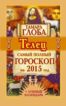 Глоба Т.М. - Телец. Самый полный гороскоп на 2015 год обложка книги