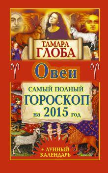 Глоба Т.М. - Овен. Самый полный гороскоп на 2015 год обложка книги