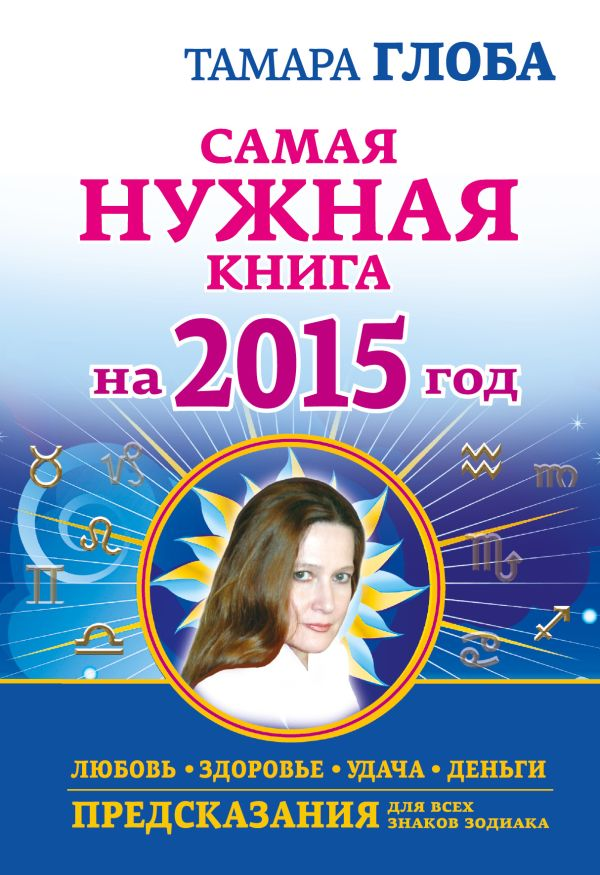 Самая нужная книга на 2015 год. Любовь, здоровье, удача, деньги Глоба Т.М.