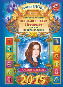 Глоба Тамара - Большой календарь астрологических прогнозов для всех знаков зодиака 2015 обложка книги