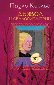 Дьявол и сеньорита Прим обложка книги