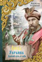 Бахревский В.А, - Люба Украина. Долгий путь к себе' обложка книги