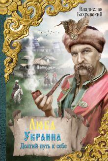Бахревский В.А, - Люба Украина. Долгий путь к себе обложка книги