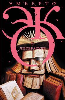 Эко У. - О литературе обложка книги