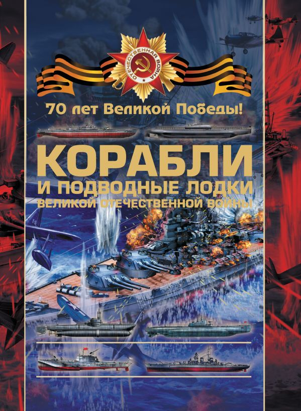 Боевые корабли и подводные лодки Великой Отечественной войны Ликсо В.В.