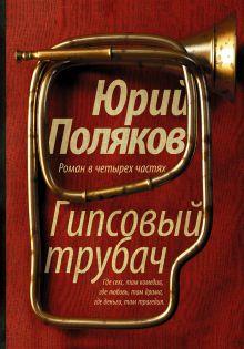 Поляков Ю. - Гипсовый трубач обложка книги