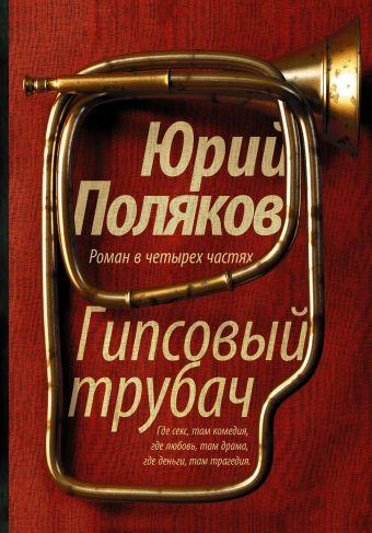 Гипсовый трубач Поляков Ю.