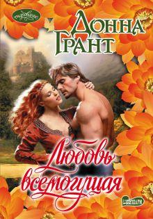 Грант Д. - Любовь всемогущая обложка книги