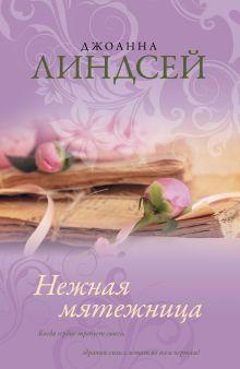 Линдсей Д. - Нежная мятежница обложка книги