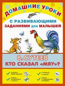 Сутеев В.Г. - Кто сказал мяу? обложка книги