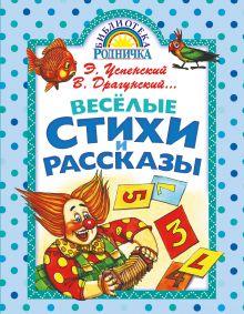 Успенский Э.Н.,Драгунский В.Ю - Весёлые стихи и рассказы обложка книги