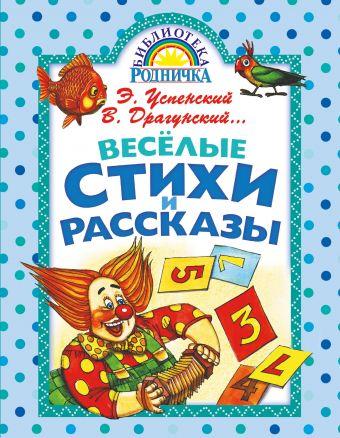 Весёлые стихи и рассказы Успенский Э.Н.,Драгунский В.Ю
