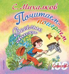 Михалков С.В. - Почитаем-поиграем. Весёлые стихи обложка книги