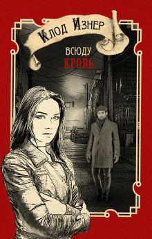 Изнер Клод - Всюду кровь обложка книги
