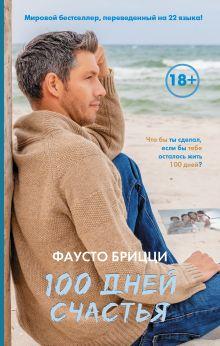 Брицци Ф. - 100 дней счастья обложка книги
