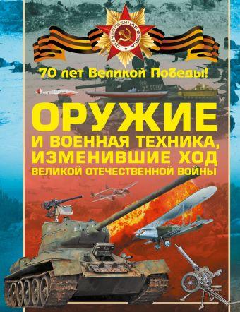 Оружие и военная техника, изменившие ход Великой Отечественной войны .