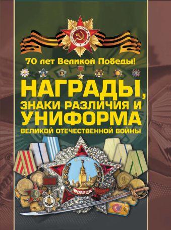 Награды, знаки различия и униформа Великой Отечественной войны Гусев И.Е., Тарас Д.А., Шунков В.Н.