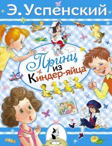 Успенский Э.Н. - Принц из киндер-яйца обложка книги