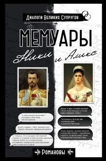 Николай II, Александра Федоровна - Мемуары Ники и Аликс обложка книги
