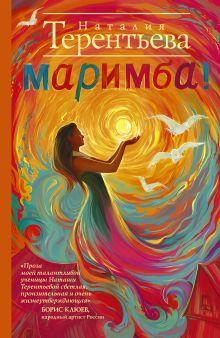 Терентьева Н.М. - Маримба! обложка книги