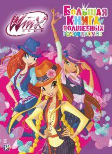 . - Winx Club. Большая книга волшебных головоломок обложка книги