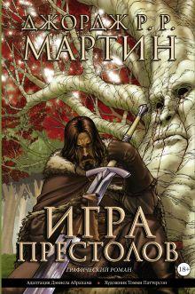 Мартин Д. - Игра престолов. Книга 1 обложка книги