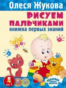Жукова О.С. - Рисуем пальчиками. Книжка первых знаний обложка книги