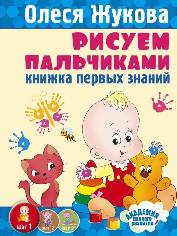 Рисуем пальчиками. Книжка первых знаний Жукова О.С.