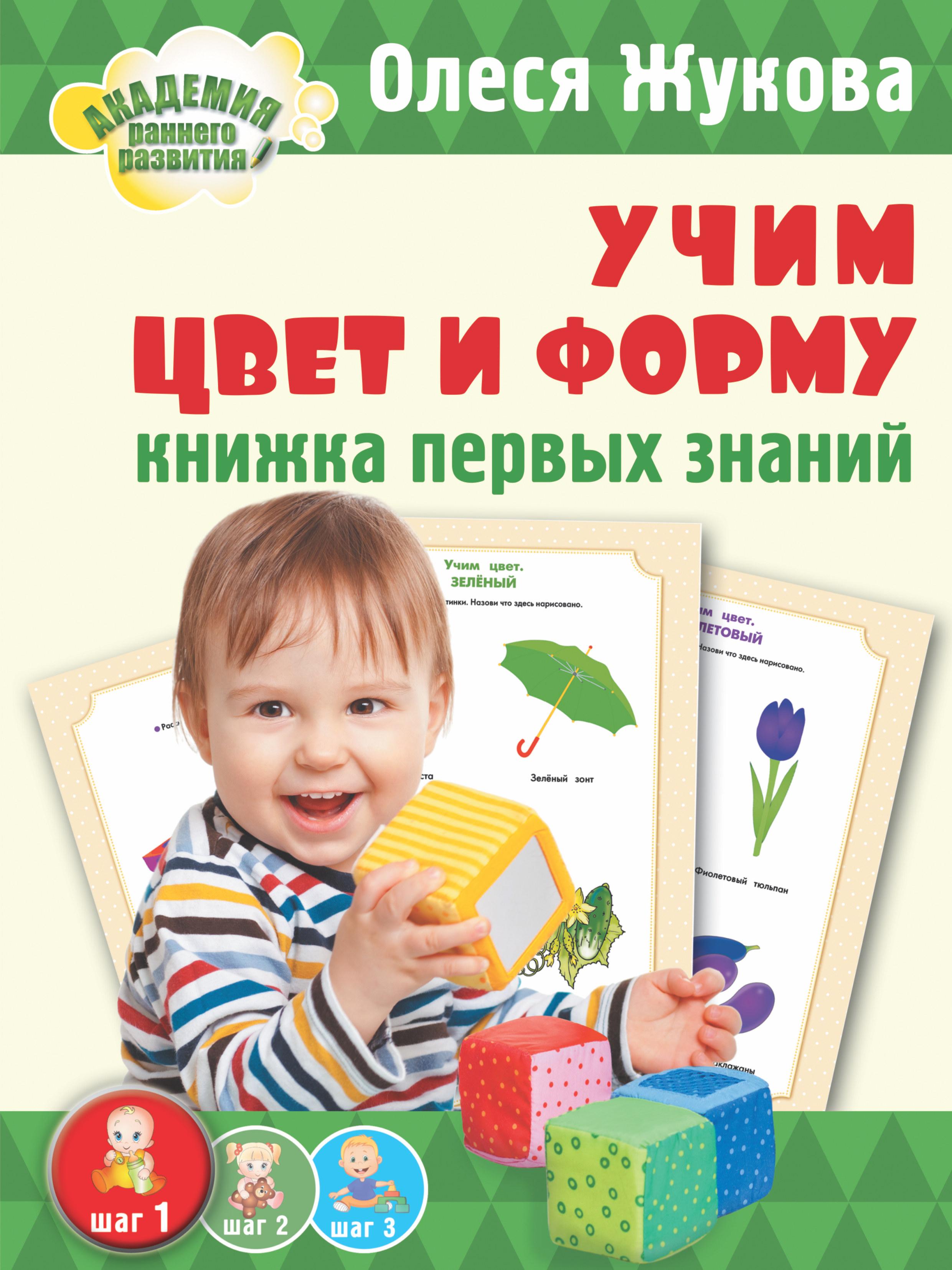 Учим цвет и форму. Книжка первых знаний ( Жукова О.С.  )