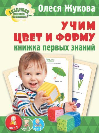Учим цвет и форму. Книжка первых знаний Жукова О.С.